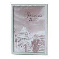 Фоторамка 21х30 Сосна(серебро) с19 (с19(серебро)) - Фотолаборатория Печатник