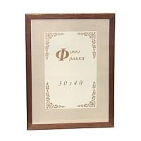 Фоторамка 30х40 Сосна С24, цвет - коричневая (с24(коричневая)) - Фотолаборатория Печатник